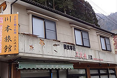 kawamoto_ryokan_300.jpg