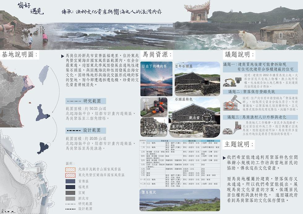 崗好遇見-傳承_ 漁村文化資產與嚮海之人的浪漫共存2.jpg