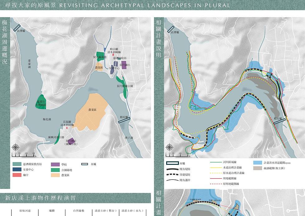 新店溪上游的建成自然:一個地方誌與地形學的探索19.jpg