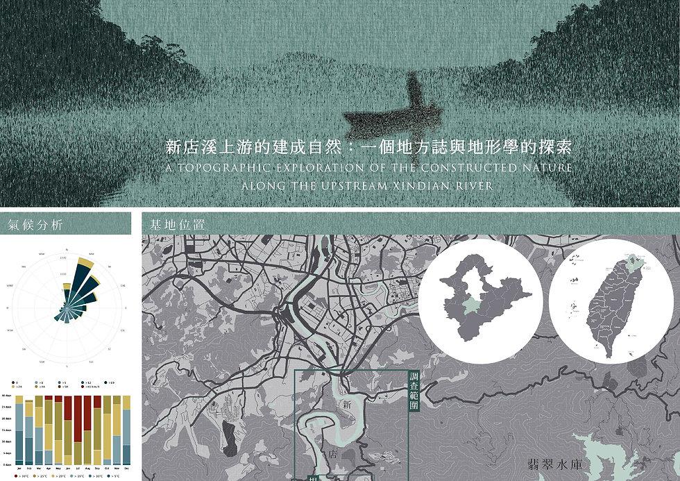 新店溪上游的建成自然:一個地方誌與地形學的探索1.jpg