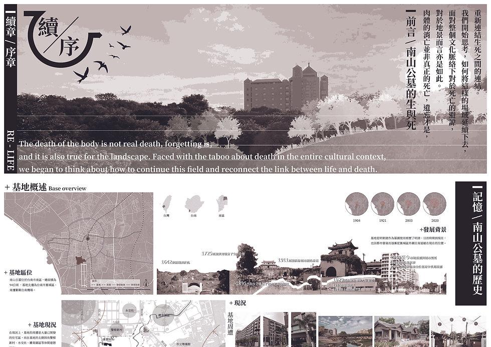 續序 與都市共存的墓園1.jpg
