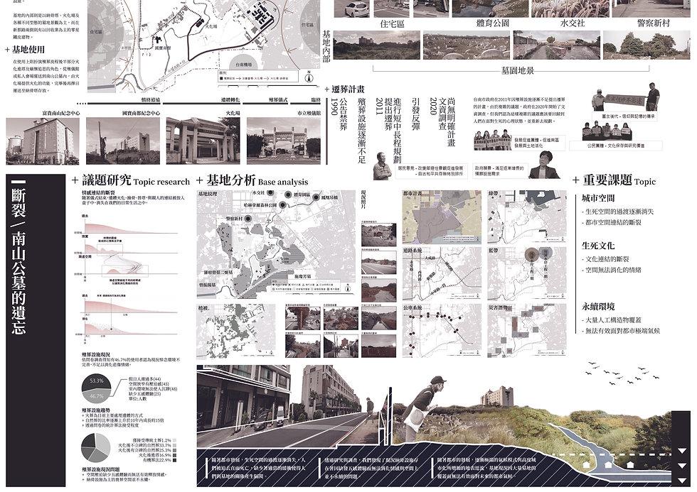 續序 與都市共存的墓園2.jpg
