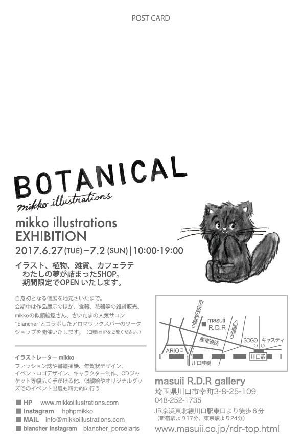 イラストレーターmikko 個展
