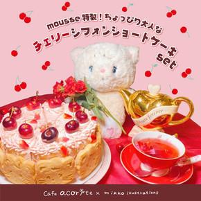 Cafe acorite×mikko カフェコラボ 第二弾