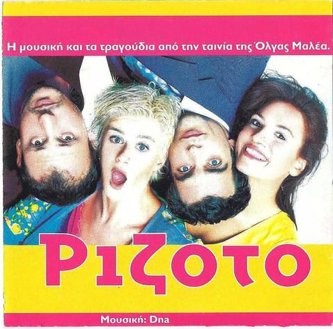 Ριζότο (1st Release by Sony music)