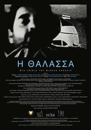 Thalassa Film poster A3 AW1.jpg