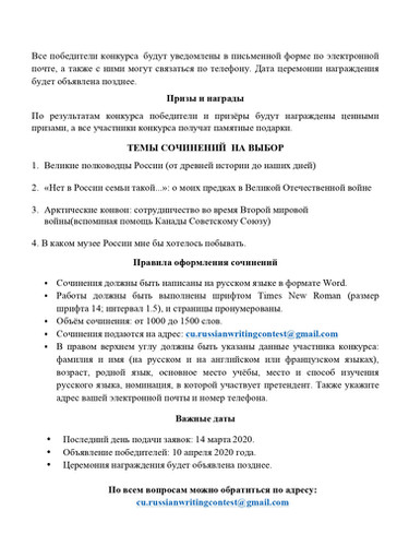 2020_Writing_Contest_Announcement_RU_pag