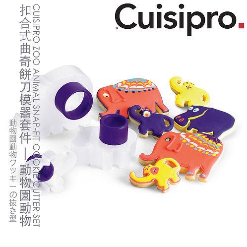 Cuisipro 扣合式曲奇餅刀模器套件 - 動物園動物