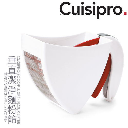 Cuisipro 垂直潔淨麵粉篩
