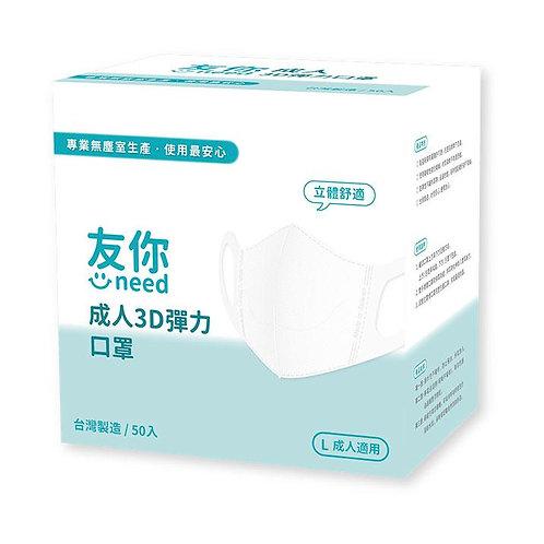 台灣康匠 友你 Uneed 3D彈力L口罩(成人款) - 50個盒裝(香港行貨) (現貨)