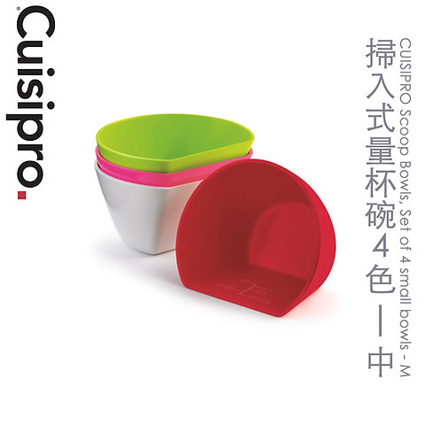 Cuisipro 掃入式量杯碗4色 - 中