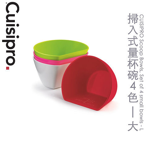Cuisipro 掃入式量杯碗4色 - 大