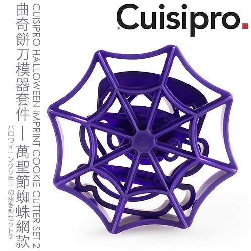 Cuisipro 曲奇餅刀模器套件 - 萬聖節蜘蛛網款
