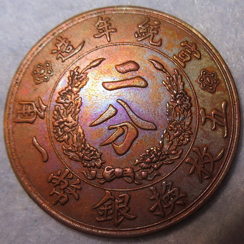 The Last Emperor Puyi Xuan Tong, Dragon Copper 2 Fen China EMPIRE 1910 AD