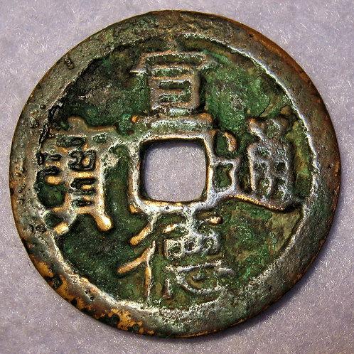 Hartill 20.123 ANCIENT CHINA Ming Dynasty Xuan De Tong Bao, 1433-1435 AD  Authen