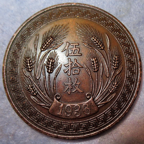 (1936) P50 Mei CL-MG.103 KM-Pn153, Republic China Tianjin Mint 500 cash  Republi