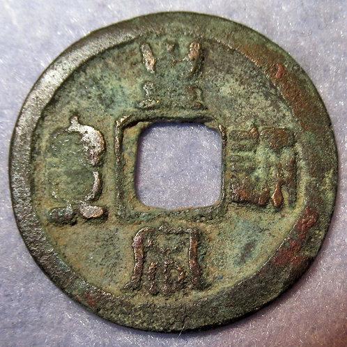 Hartill 16.99 Seal script Huang-Song-Tong-Bao Dynastic Title Imperial Song 1039