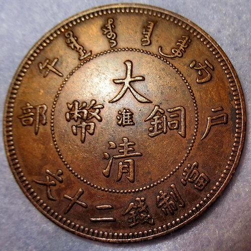 Qingjiang Province 淮 mint Qing Dynasty Emperor Dragon Copper 20 Cash 1906 Qing D