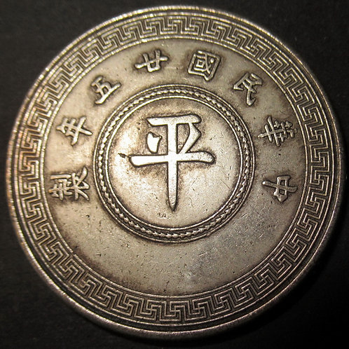 White Copper Pattern Coin (1936) P10 Mei Republic China Beiping Mint 100 cash