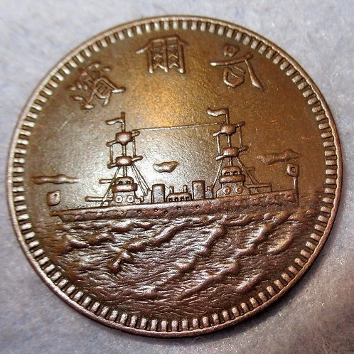 Harbin Warship 1 Fen Y19 (1930) Copper 1 Cent, China