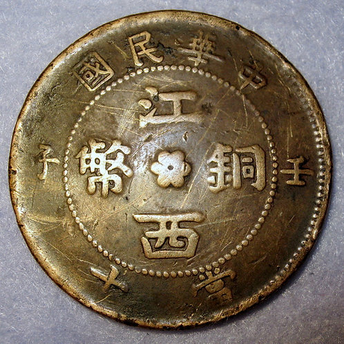 Rare Kiangsi 10 Cash Copper Coin 1912 Republic of China Jiangxi Province Ren Zi