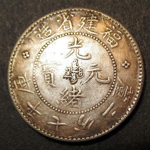 Silver Dragon 10 Cents Fookien Province 1903 Emperor Guangxu CHINA 7.2 Candareen
