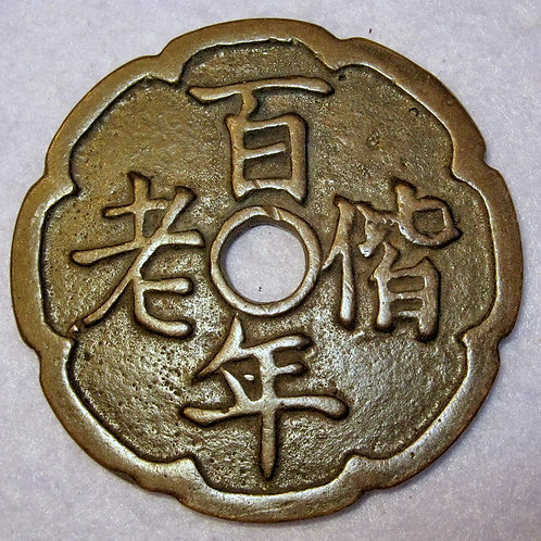 Ancient China Pictorial Charm Coin marriage lasts forever Ancient China Chinese