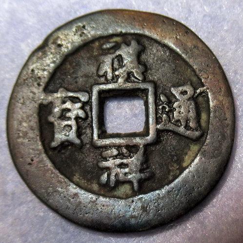 Hartill 22.1121 Emperor MU TSUNG 1861 AD Qi Xiang Tong Bao Board of Revenue Mint