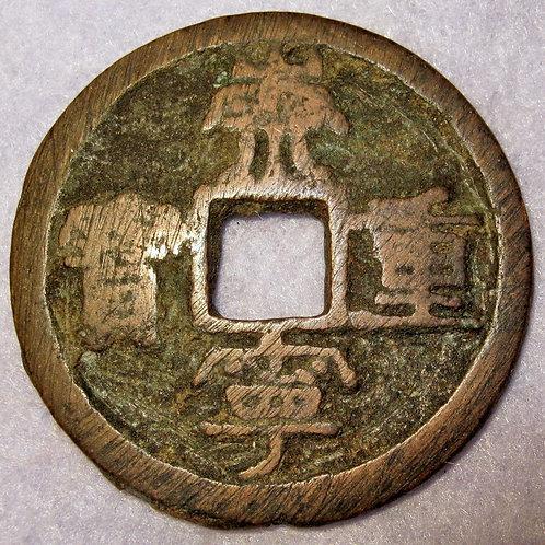 Hartill 16.407 Chong-Ning-Zhong-Bao 1102 AD ANCIENT CHINA Northern Song Dynasty