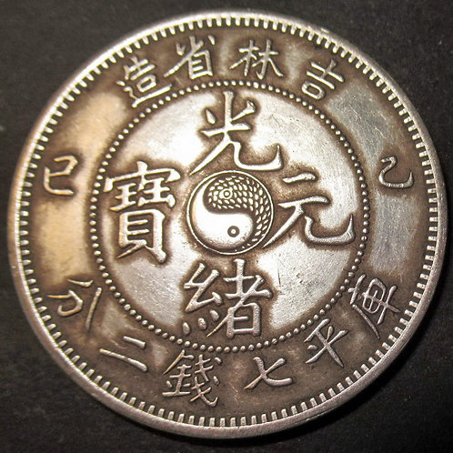Silver Dragon Dollar KIRIN Emperor Guangxu CHINA 7 Mace 2 Candareens 1905 乙巳