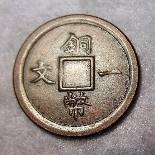 Guang Xu Tong Bao, Copper coin One Cash, Machine Milled Cash 1875-1908