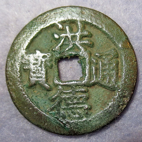 Hartill 25.17 Imperial Vietnam Hong Duc Thong Bao 1470-97 the greatest Emperor