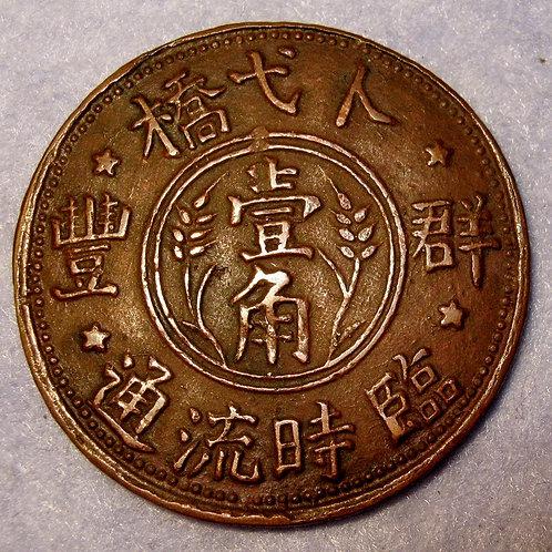 Chang Lin Token 常臨幣 Changzhou Temporary Token One Jiao, Ten Cents Chang Lin Toke