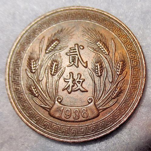 Rare Pattern coin 津 Tianjin Mint 2 Mei (1936) P 2 Mei Republic China (20 cash)