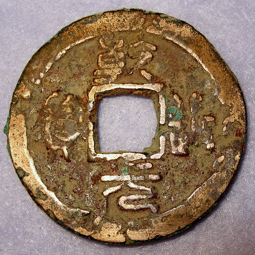 China Southern Song Dynasty Qian Dao Yuan Bao 1165-1173 AD 2 Cash Seal script