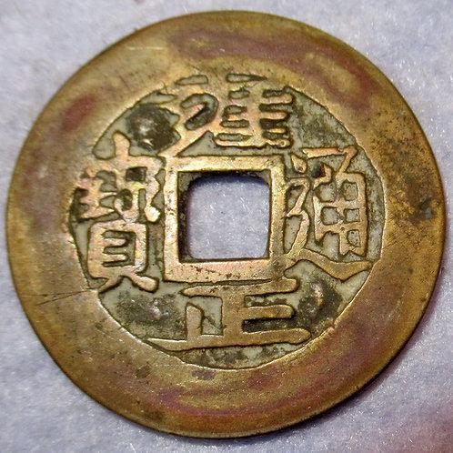 Hartill 22.168 Rare Yong Zheng Tong Bao, Bao Wu, 1729-33 Hubei Wuchang Mint!