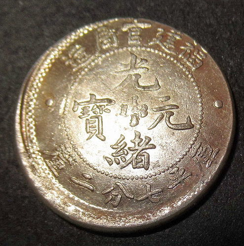 Off-Center Mint error Silver Dragon 10 Cents Fookien Province 1903 Emperor Guang