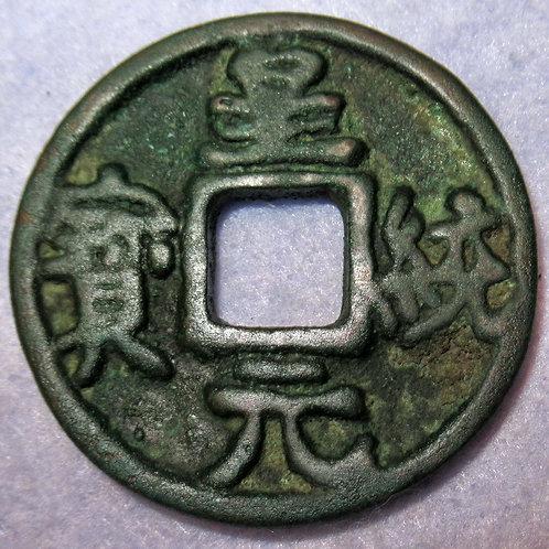 10 Cash Size Huang Tong Tong Bao TARTARS Jin Dynasty Emperor Xizong 1141-1149 AD