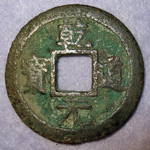 Hartill 17.123 China Southern Song Dynasty Qian Dao Yuan Bao 1165-73 AD 2 Cash R