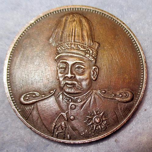 Yuan Shi Kai 1912 Memento Founding of Republic 10 CASH Republic of China Foundin