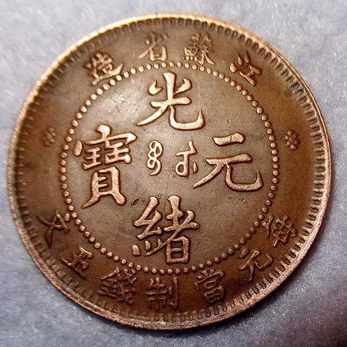Error EIVE (Five) CASH KIANG-SOO Guang Xu Dragon Copper 5 Cash 1901 AD Suzhou