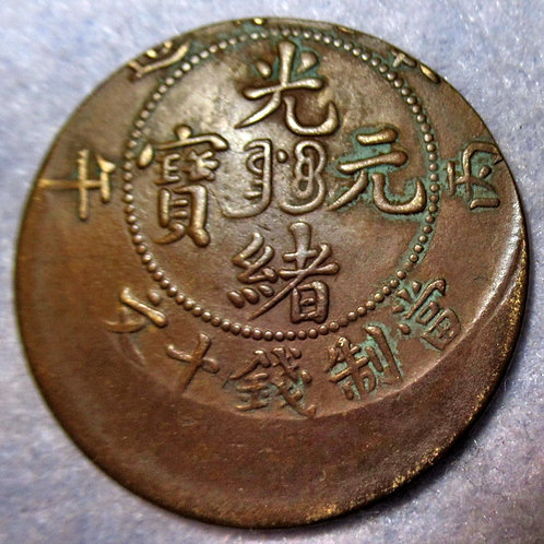 Off-Center Minting error! Fengtian Dragon Brass 1906 Qing Dynasty FUNG-TIEN PROV