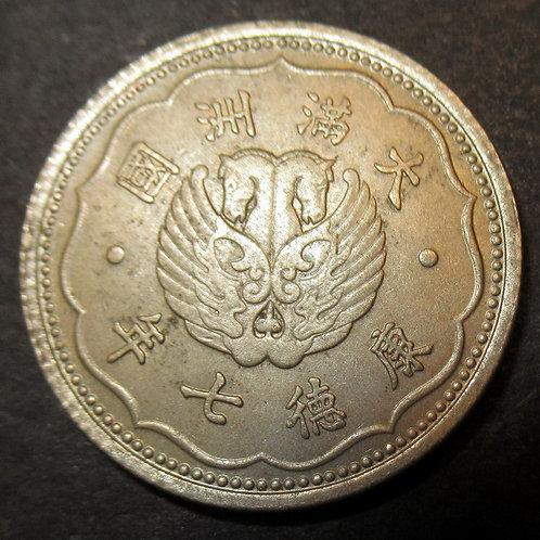 Manchukuo China - Japanese puppet states Kangde Year 7, 1940 10 Cent Nickel