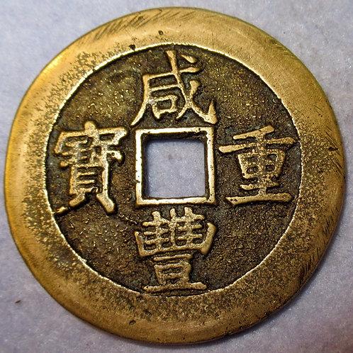 Hartill 22.931 ANCIENT CHINA Large 50 Cash Coin Xian Feng Mint Bao Chang Jiangxi