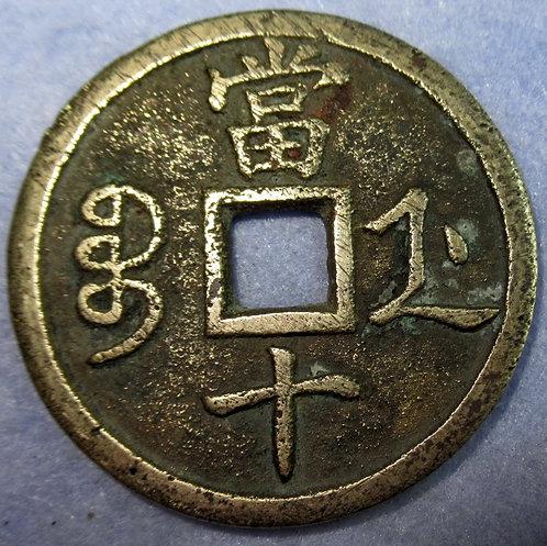 Hartill: 22.1031 CHINA Xian Feng Zhong Bao 10 cash (1855-58), Zhejiang Province,
