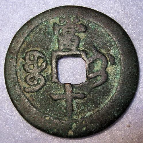 Hartill: 22.1066 Rare CHINA 10 Cash Xian Feng Bao Ji Mint Zhili Province ANCIENT