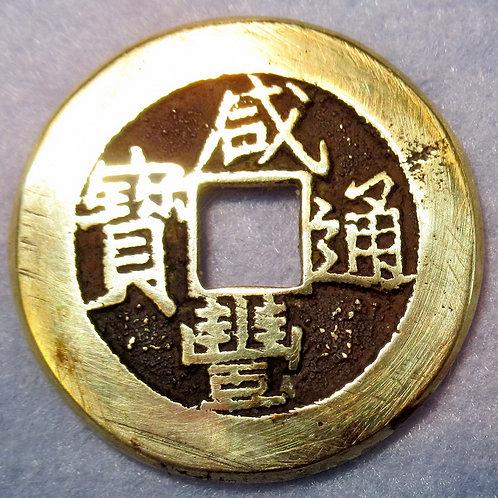 Mother Coin 母錢 Hartill 22.722 Xiang Feng Bronze 1 Cash Dai script calligrapher D