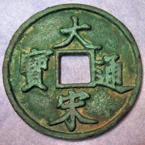 Southern Song Dynasty Da Song Tong Bao, Large 10 Cash 1225AD coinage great Song