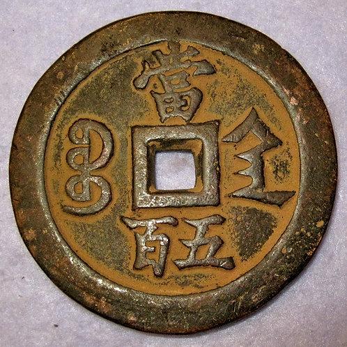 Hartill 22.951 Rare Copper 500 Cash Xian Feng Yuan Bao Shaanxi Mint in Xian 1854