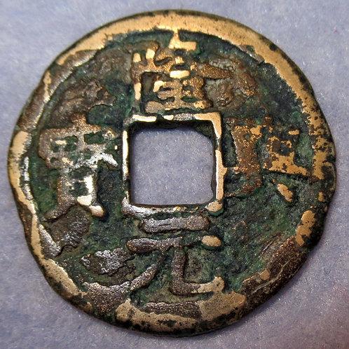 Hartill 17.76 Rare Long Xing 2 Cash Coin 1163-1164 China Southern Song Dynasty